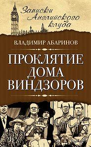 Владимир Абаринов -Проклятие дома Виндзоров