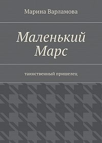 Марина Варламова - МаленькийМарс