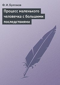 Федор Булгаков -Процесс маленького человечка с большими последствиями