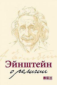 Альберт Эйнштейн -Эйнштейн о религии