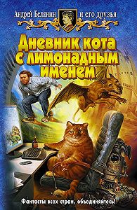 Андрей Белянин - Дневник кота с лимонадным именем