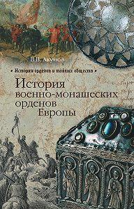 В. В. Акунов - История военно-монашеских орденов Европы