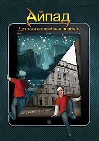Алексей Лукшин -Айпад– Детская Волшебная повесть