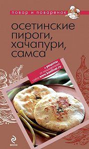 Коллектив Авторов -Осетинские пироги, хачапури, самса
