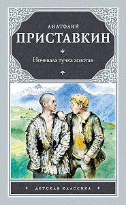 Анатолий Приставкин -Ночевала тучка золотая