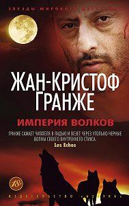 Жан-Кристоф Гранже -Империя Волков