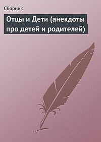Сборник -Отцы и Дети (анекдоты про детей и родителей)