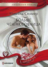 Мишель Селмер -Больше чем любовница