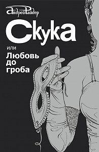 Андрей Райдер -Скука, или Любовь до гроба