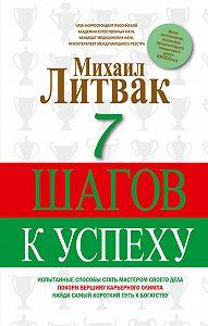 Михаил Ефимович Литвак -7 шагов к успеху
