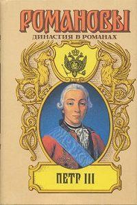 А. Сахаров (редактор) -Петр III