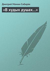Дмитрий Мамин-Сибиряк -«В худых душах…»