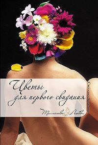 Светлана Демидова -Цветы для первого свидания