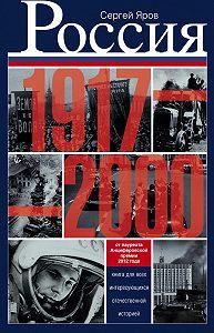 Сергей Яров -Россия в 1917-2000 гг. Книга для всех, интересующихся отечественной историей