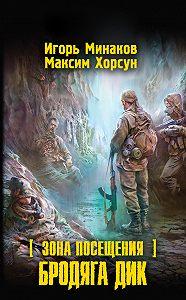 Максим Хорсун -Зона Посещения. Бродяга Дик