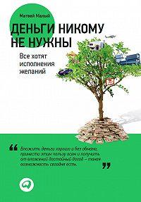 Матвей Малый -Деньги никому не нужны: Все хотят исполнения желаний