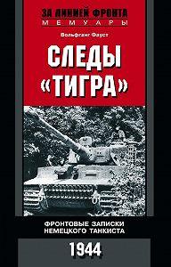 Вольфганг Фауст -Следы «Тигра». Фронтовые записки немецкого танкиста. 1944