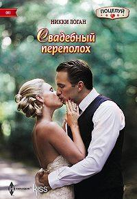 Никки Логан -Свадебный переполох