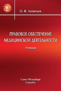 Олег Леонтьев -Правовое обеспечение медицинской деятельности