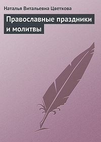Наталья Витальевна Цветкова -Православные праздники и молитвы