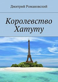 Дмитрий Романовский -Королевство Хатуту