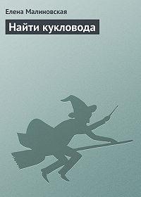 Елена Малиновская -Найти кукловода