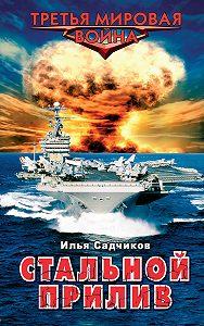 Илья Садчиков -Стальной прилив