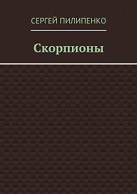 Сергей Пилипенко -Скорпионы