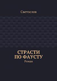 Светослов - Страсти поФаусту. Роман
