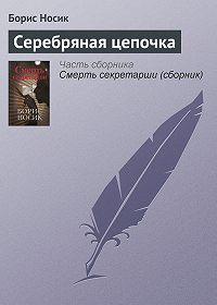 Борис Носик -Серебряная цепочка