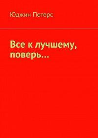 Юджин Петерс -Все клучшему, поверь…