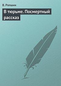 В. Ропшин -В тюрьме. Посмертный рассказ