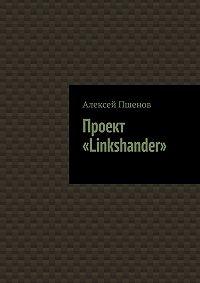 Алексей Пшенов -Проект «Linkshander»