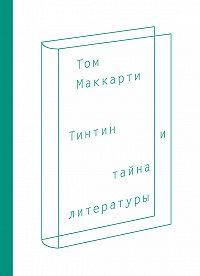Том Маккарти -Тинтин и тайна литературы