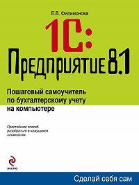 Елена Викторовна Филимонова -1С: Предприятие 8.1. Управление торговлей. Пошаговый самоучитель по бухгалтерскому учету на компьютере