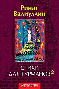 Ринат Валиуллин - Стихи для гурманов 2