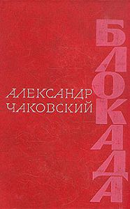 Александр Чаковский -Блокада. Книга 5