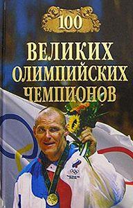 Владимир Малов -100 великих олимпийских чемпионов