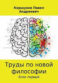 Павел Коршунов -Труды по новой философии