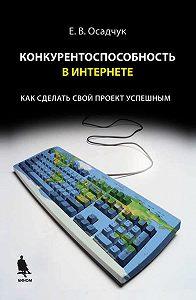 Е. В. Осадчук -Конкурентоспособность в Интернете: как сделать свой проект успешным