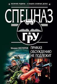 Михаил Нестеров -Приказ обсуждению не подлежит