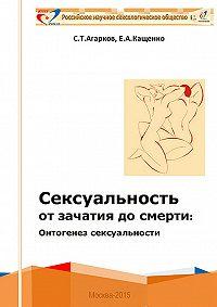 Е. А. Кащенко -Сексуальность отзачатия досмерти: онтогенез сексуальности