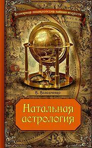 Вячеслав Олегович Володченко -Натальная астрология