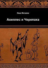 Иван Матвеев -Ахиллес и Черепаха