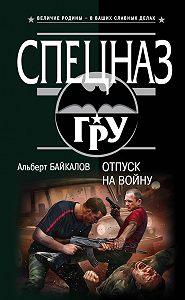 Альберт Юрьевич Байкалов -Отпуск на войну