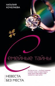 Наталия Кочелаева -Невеста без места