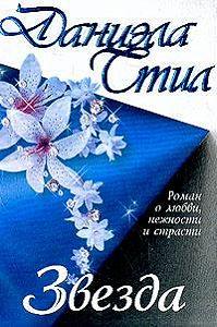 Даниэла Стил - Звезда