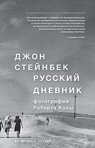 Джон Стейнбек -Русский дневник