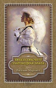 Евгения  Марлитт - Брак по расчету. Златокудрая Эльза (сборник)