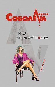 Лариса Соболева -Нимб над Мефистофелем